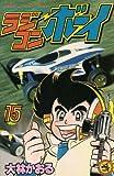 ラジコンボーイ 第15巻 (てんとう虫コミックス)