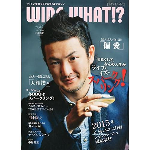 WINE-WHAT! ? (ワイン ホワット! ?) (2015年冬号)