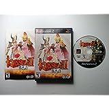 Kessen 2 - PlayStation 2
