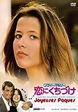 ソフィーマルソー 恋にくちづけ[DVD]