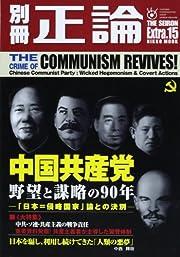 別冊正論 Extra.15 (日工ムック)