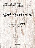 VS55 バイオリンセレクトライブラリー 君がいてくれたから NHKラジオ深夜便のうた/中村雅俊 ピアノ伴奏・バイオリンパート付き (バイオリンセレクトライブラリー VS. 55)