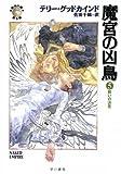 魔宮の凶鳥〈5〉戦いの決意—「真実の剣」シリーズ第8部 (ハヤカワ文庫FT)
