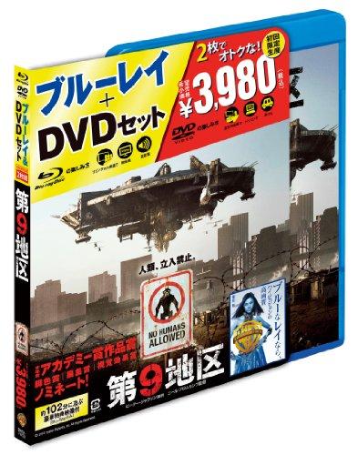 第9地区 Blu-ray&DVDセット(初回限定生産)