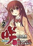 咲-Saki-阿知賀編 episode of side-A2巻 (デジタル版ガンガンコミックス)