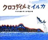 クロコダイルとイルカ