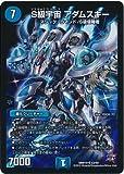 【シングルカード】DMR19)S級宇宙アダムスキー/水/SR S3/S9