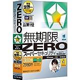 スーパーセキュリティZERO(最新) 3台版 Win10対応