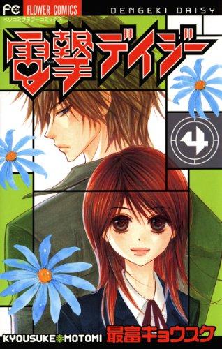 電撃デイジー(4) (フラワーコミックス)