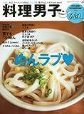 dancyu2012年10月号別冊 料理男子vol.6「めんラブ」