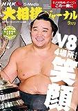 NHK大相撲ジャーナル 2016年 09 月号 [雑誌]