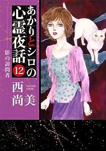 あかりとシロの心霊夜話 12 影の訪問者 (LGAコミックス)