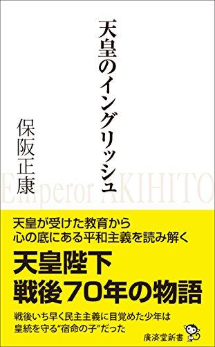天皇のイングリッシュ (廣済堂新書)