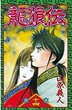 龍狼伝(14) (講談社コミックス)