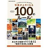 Amazon.co.jp: 写真が上手くなる100のルール 学研カメラムック 電子書籍: CAPA&デジキャパ!編集部: Kindleストア