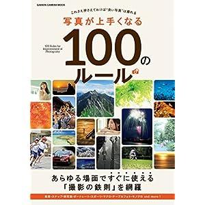 写真が上手くなる100のルール 学研カメラムック [Kindle版]