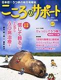 こころのサポート 2010年 09月号 [雑誌]