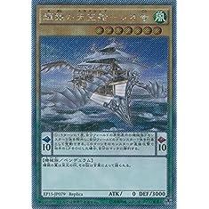 遊戯王カード EP15-JP079 輝銀の天空船−レオ号(エクストラシークレットレア)遊戯王アーク・ファイブ [EXTRA PACK 2015]