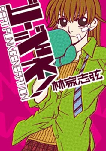 ビージェネ! Beat Punk Generation!