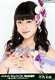 【竹内彩姫】 公式生写真 AKB48 45thシングル 選抜総選挙 ランダム グリーンVer.