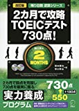 CD付 改訂版 2カ月で攻略 TOEIC(R) テスト730点! (残り日数逆算シリーズ)