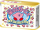 星のカービィ ミニ缶ドロップ 夢の泉の物語