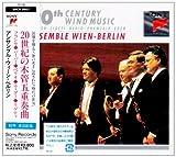 20世紀の木管五重奏曲集