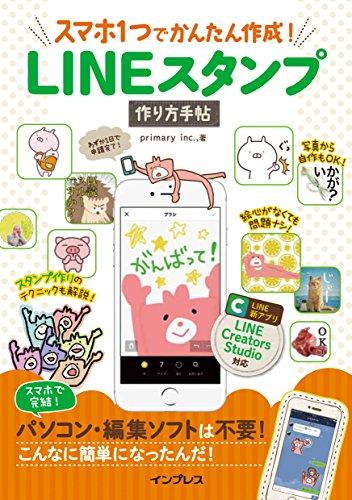 ネタリスト(2019/05/13 10:30)LINE自作スタンプ、上位10人の平均販売額は7億7000万円