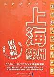 エクスプロア 上海・蘇州便利帳