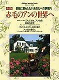 赤毛のアンの世界へ 新版—素敵に暮らしたいあなたへの夢案内 (Gakken Interior Mook)