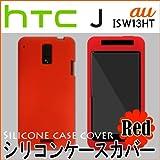 hTC J ISW13HT用 : シリコン ケース カバー : レッド