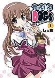 キョウハクDOG's-Another Secret 1 (電撃コミックス)