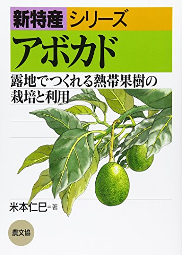 アボカド—露地でつくれる熱帯果樹の栽培と利用 (新特産シリーズ)