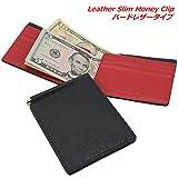 スマートな大人の男性へ 【 レザースリム マネークリップ 】 薄い 財布 本革 2つ折り財布 ブラック×レッド