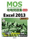 MOS��ά���꽸 Excel 2013[��2��] (MOS��ά���꽸�����)