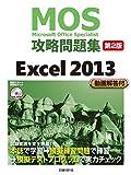 MOS攻略問題集 Excel 2013[第2版] (MOS攻略問題集シリーズ)
