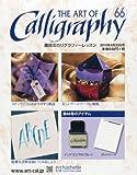 趣味のカリグラフィーレッスン 2014年 4/30号 [分冊百科]
