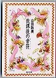 放課後の音符(キイノート) (角川文庫)
