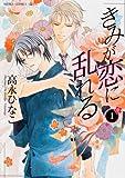 きみが恋に乱れる 第1巻 (あすかコミックスCL-DX)
