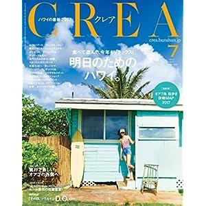CREA 表紙画像