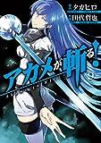 アカメが斬る!9巻 (デジタル版ガンガンコミックスJOKER)