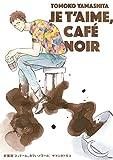 新装版 ジュテーム、カフェ・ノワール (onBLUE comics)