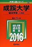 成蹊大学(経済学部−A方式) (2016年版大学入試シリーズ)