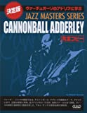 JAZZ MASTERS SERIES 完コピ キャノンボールアダレイ (Jazz masters series) -
