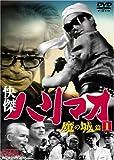 怪傑ハリマオ 魔の城編 1 TVH-001 [DVD]