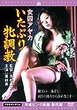 女囚アヤカ いたぶり牝調教 [DVD]