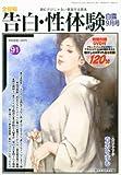 告白・性体験 2010年 09月号 [雑誌]