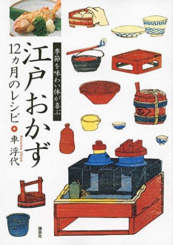 江戸おかず 12ヵ月のレシピ 季節を味わい体が喜ぶ (講談社のお料理BOOK)