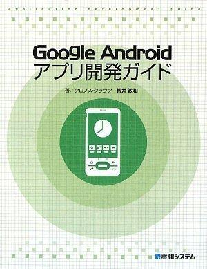 Google Androidアプリ開発ガイド