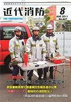 近代消防 2011年 08月号 [雑誌]